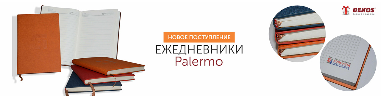 Ежедневники Palermo