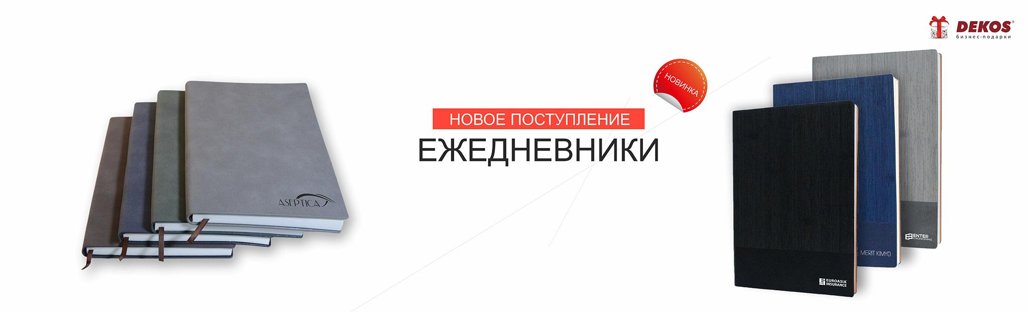 Новое поступление ежедневников!!!