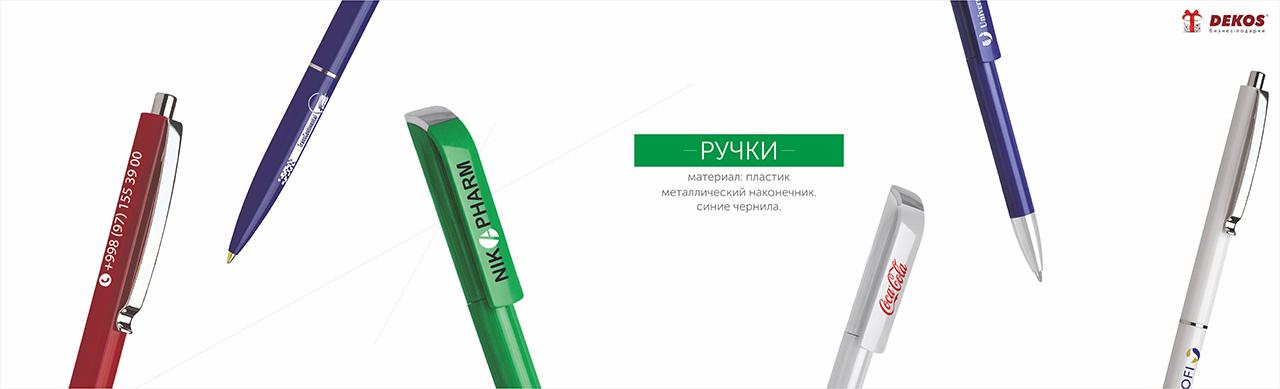 Пластиковые Ручки!