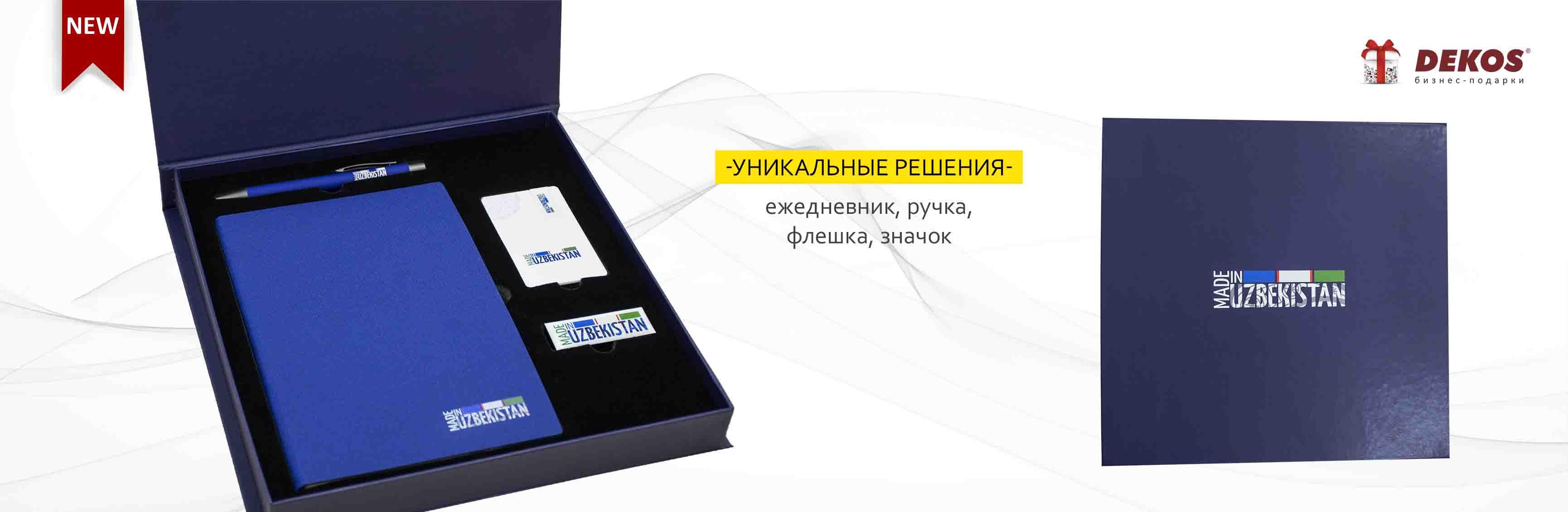 Уникальные решения Made in Uzbhekistan