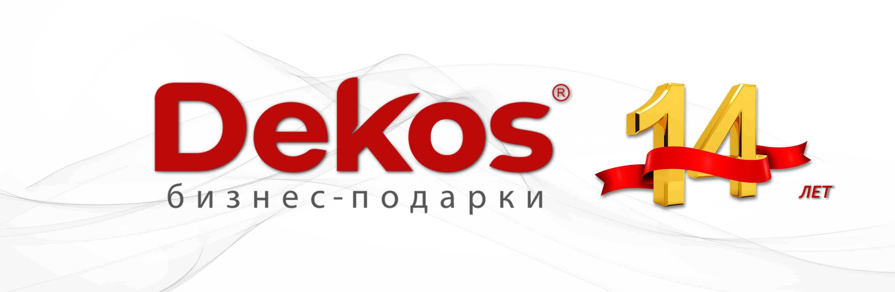 Dekos 14 лет