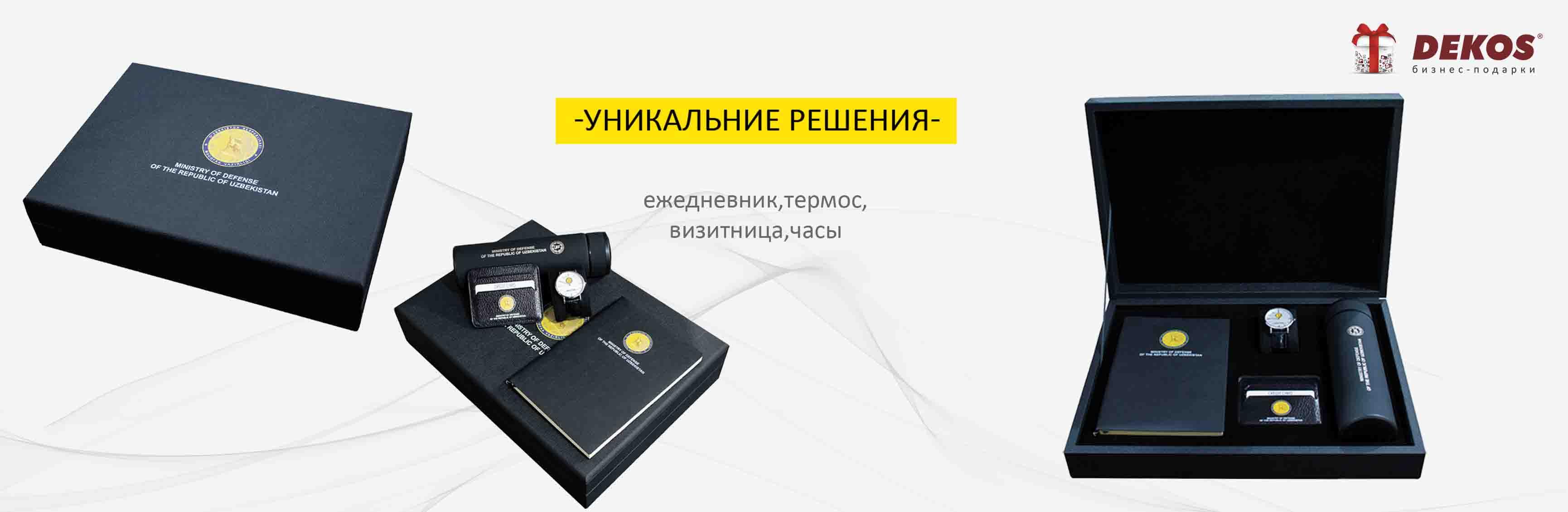 Унекальние решения! Ministry of Defense of the Respublic of Uzbekistan