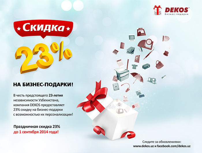 Скидка 23% на бизнес-подарки!