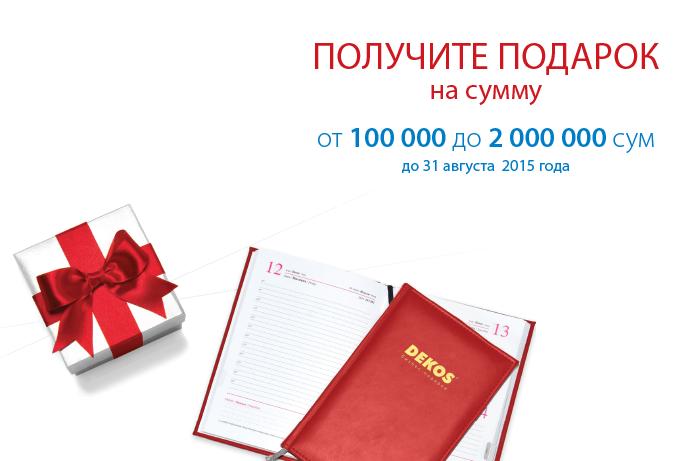 Подарки на сумму до 2 000 000 сум!
