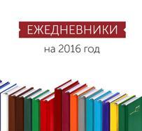 Ежедневники на 2016 год!