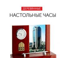 Деревянные настольные часы с логотипом