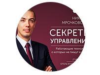 Приглашаем на тренинг от Николая Мрочковского! 27 февраля 2016